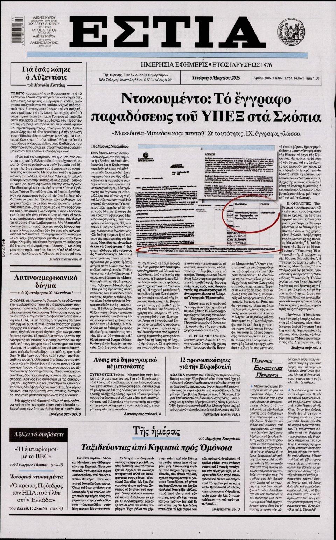 Πρωτοσέλιδο Εφημερίδας - Εστία - 2019-03-06