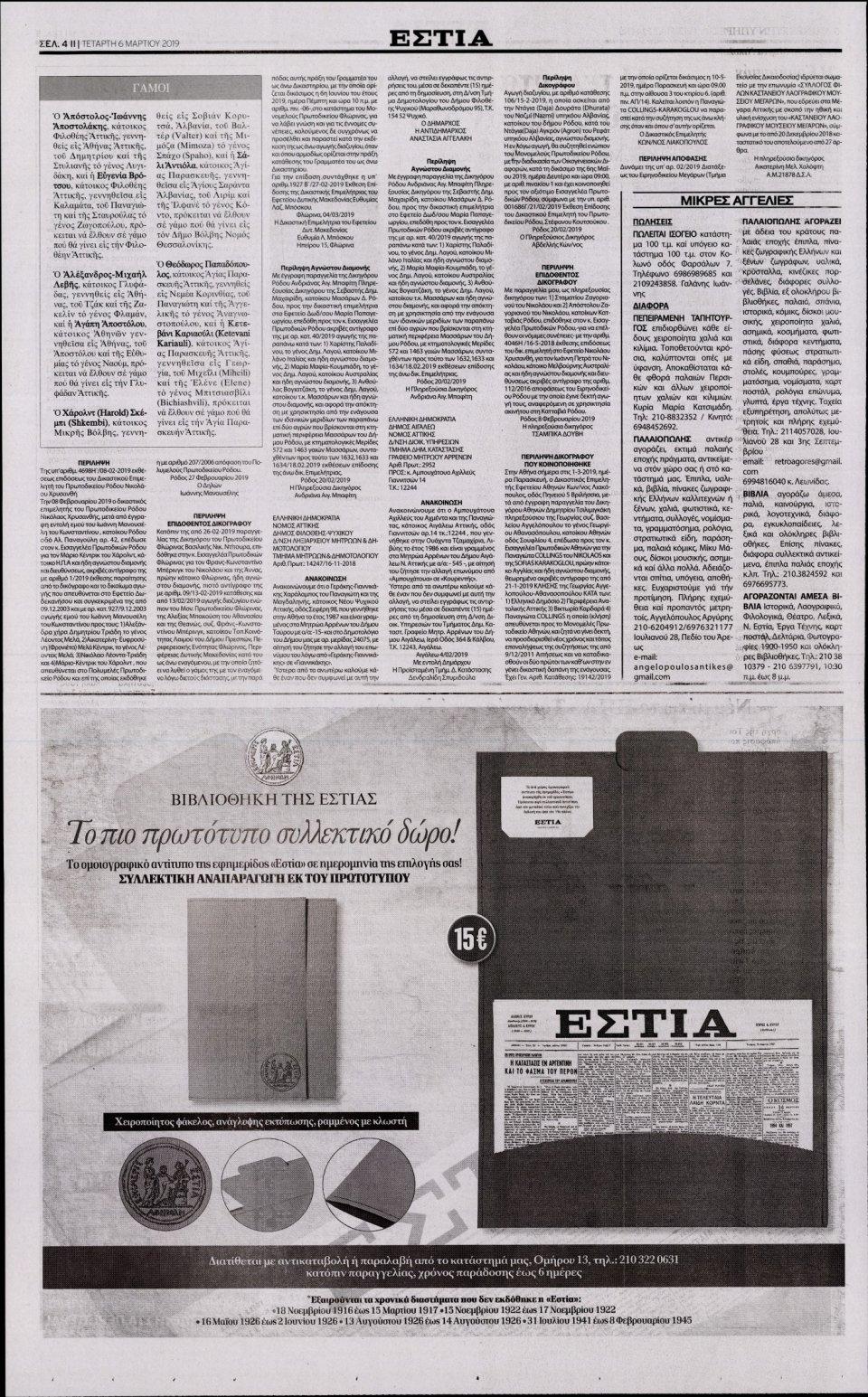 Οπισθόφυλλο Εφημερίδας - Εστία - 2019-03-06