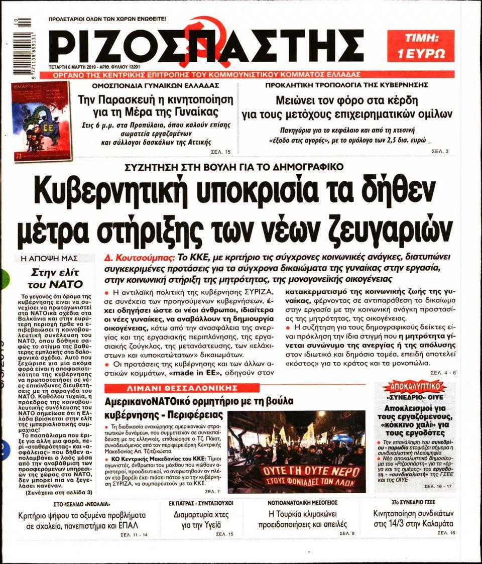 Πρωτοσέλιδο Εφημερίδας - Ριζοσπάστης - 2019-03-06