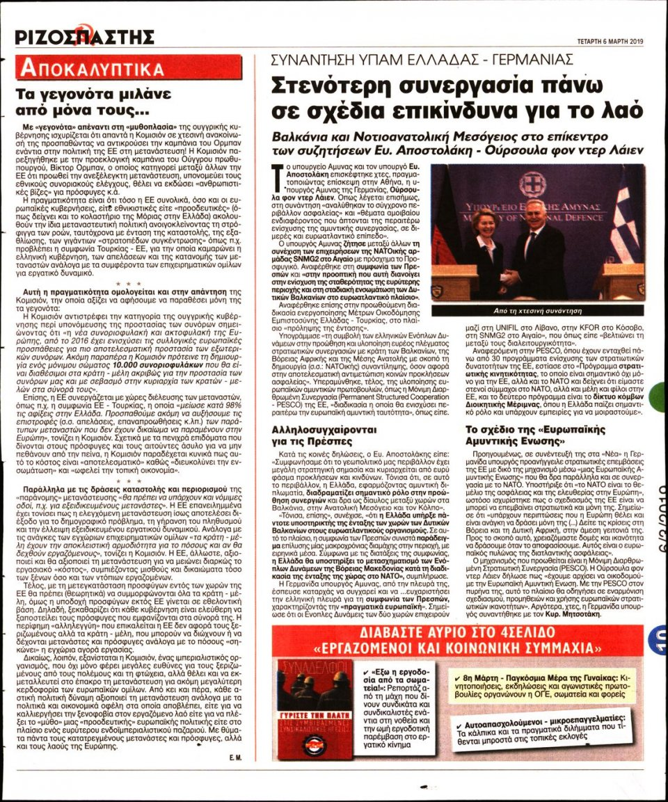 Οπισθόφυλλο Εφημερίδας - Ριζοσπάστης - 2019-03-06