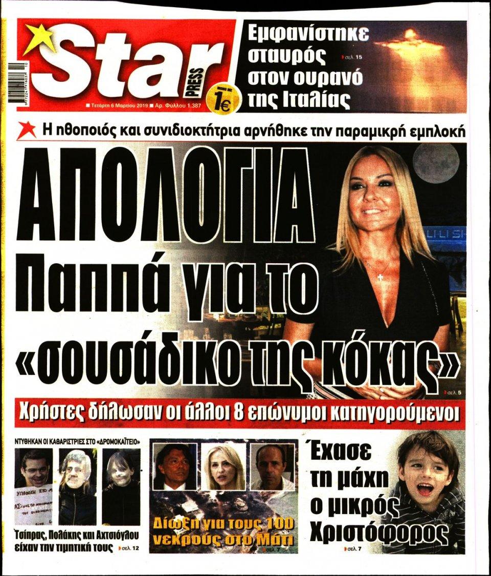 Πρωτοσέλιδο Εφημερίδας - STAR PRESS - 2019-03-06