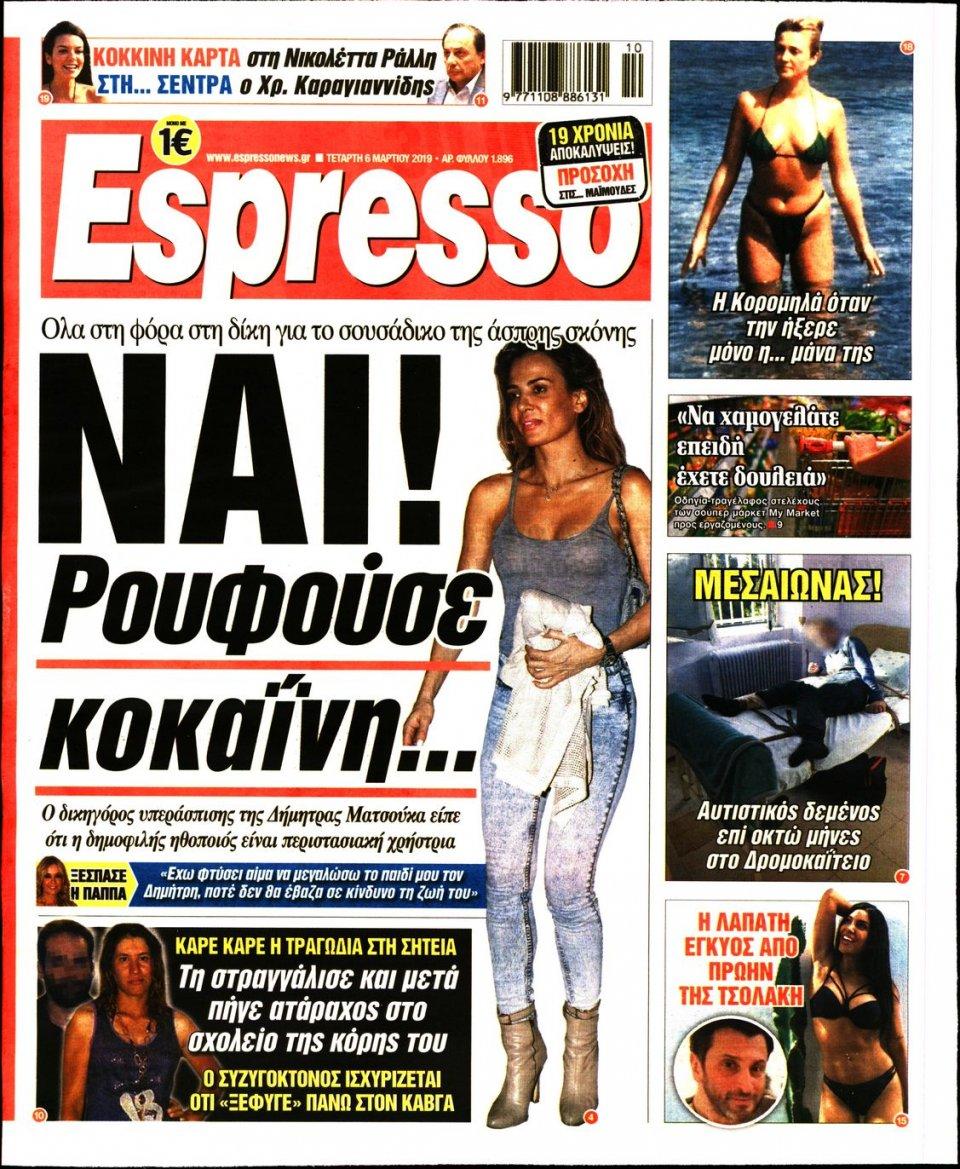 Πρωτοσέλιδο Εφημερίδας - Espresso - 2019-03-06