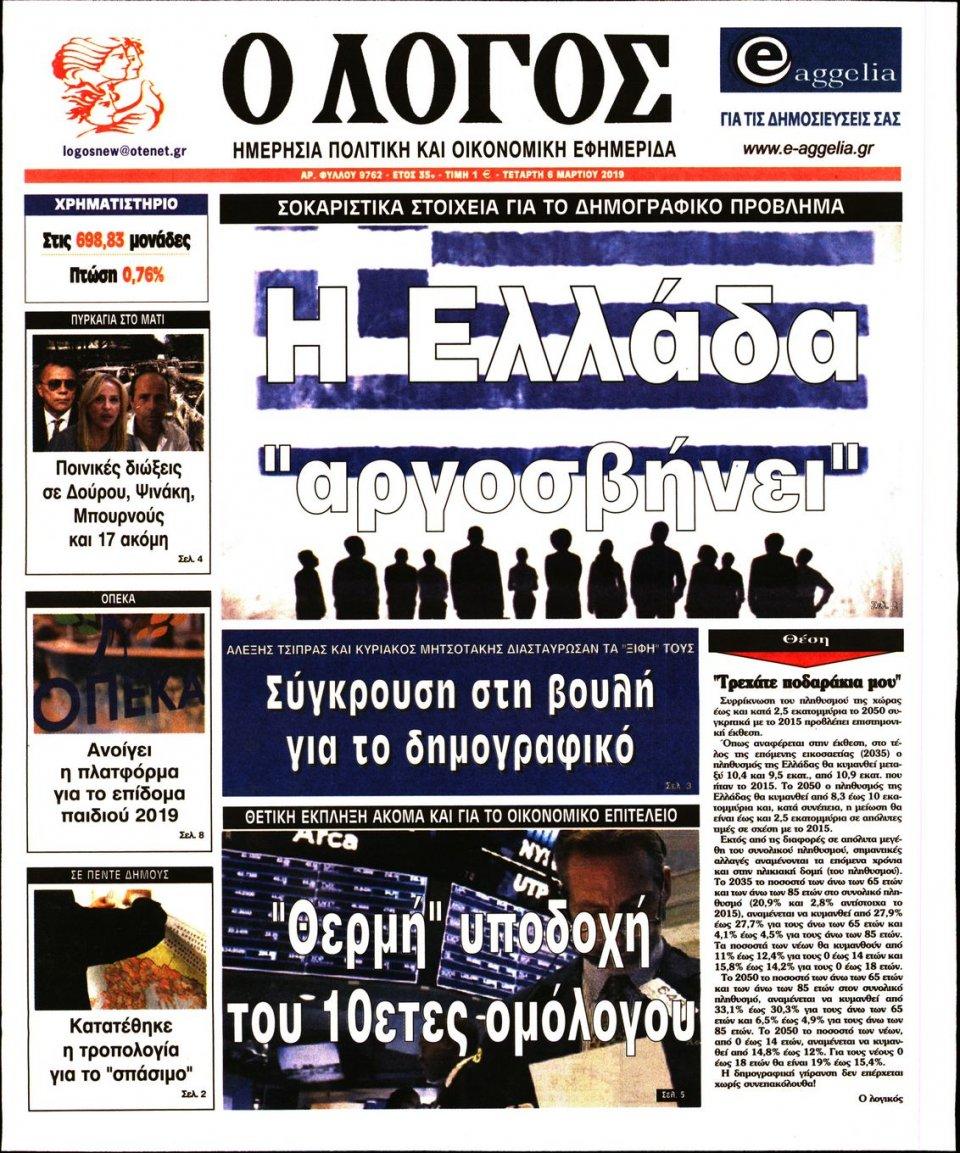 Πρωτοσέλιδο Εφημερίδας - Λόγος - 2019-03-06