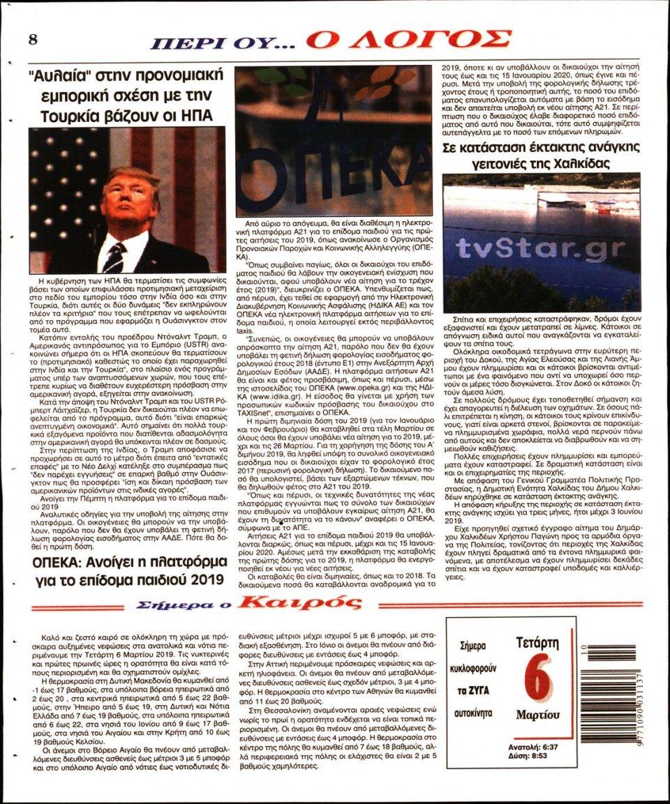 Οπισθόφυλλο Εφημερίδας - Λόγος - 2019-03-06