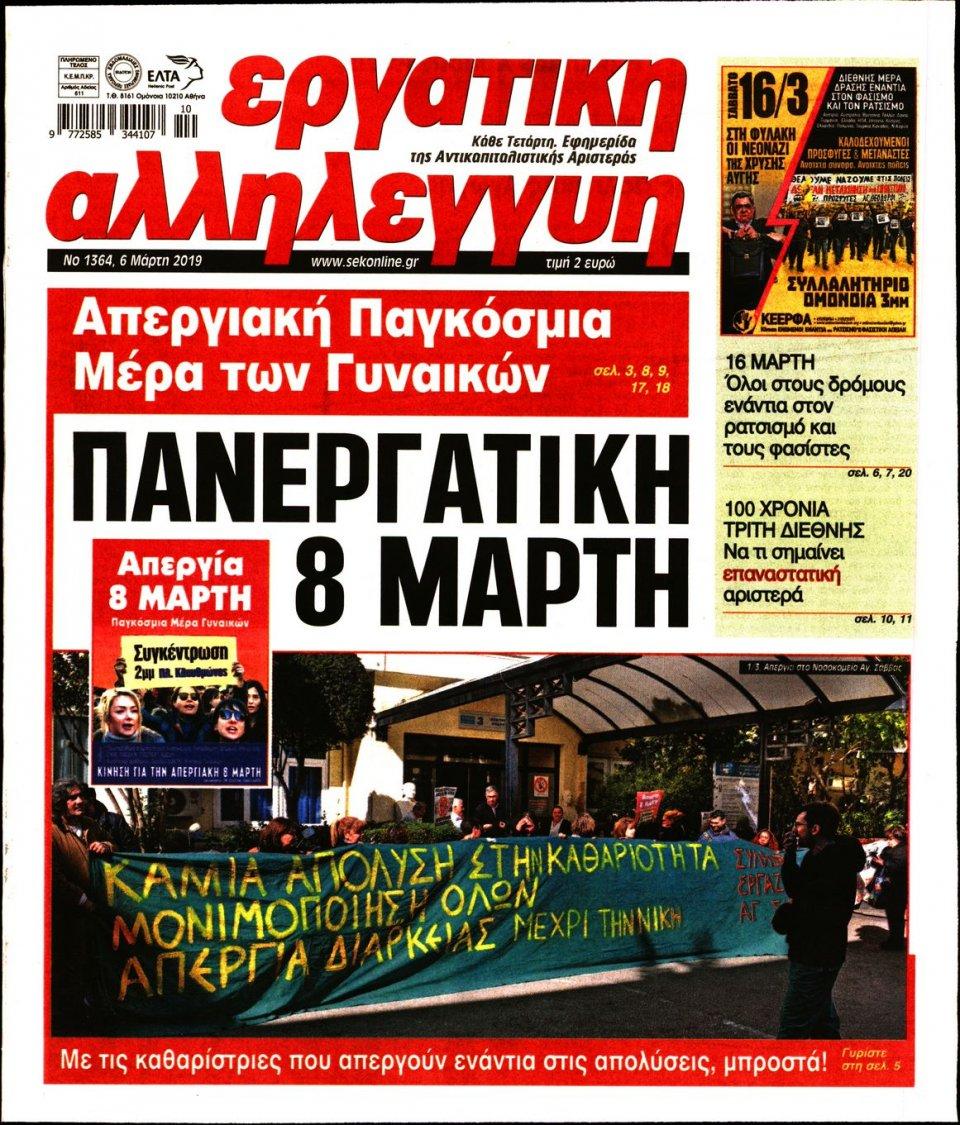 Πρωτοσέλιδο Εφημερίδας - ΕΡΓΑΤΙΚΗ ΑΛΛΗΛΕΓΓΥΗ - 2019-03-06