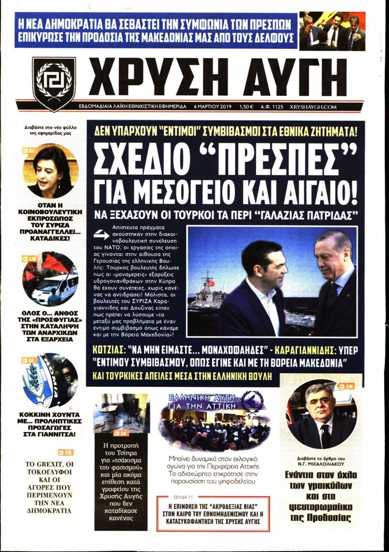 Πρωτοσέλιδο Εφημερίδας - ΧΡΥΣΗ ΑΥΓΗ - 2019-03-06