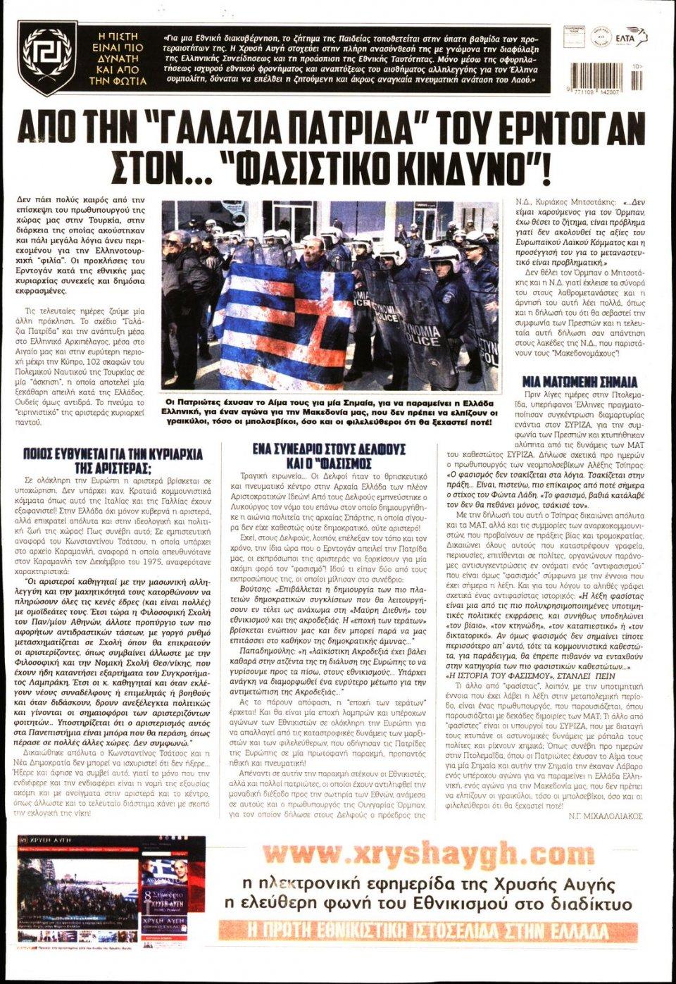 Οπισθόφυλλο Εφημερίδας - ΧΡΥΣΗ ΑΥΓΗ - 2019-03-06