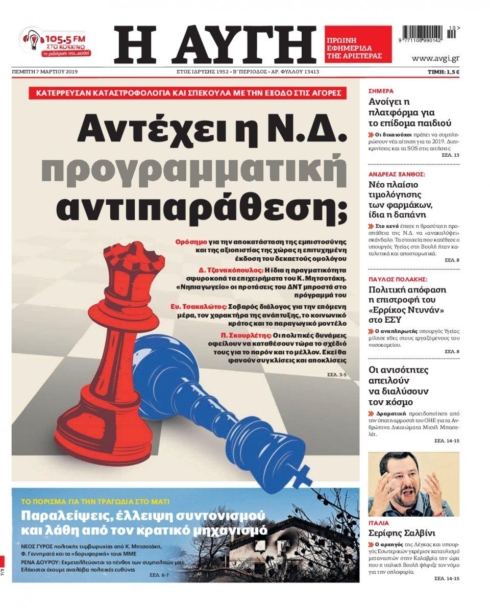 Πρωτοσέλιδο Εφημερίδας - Αυγή - 2019-03-07