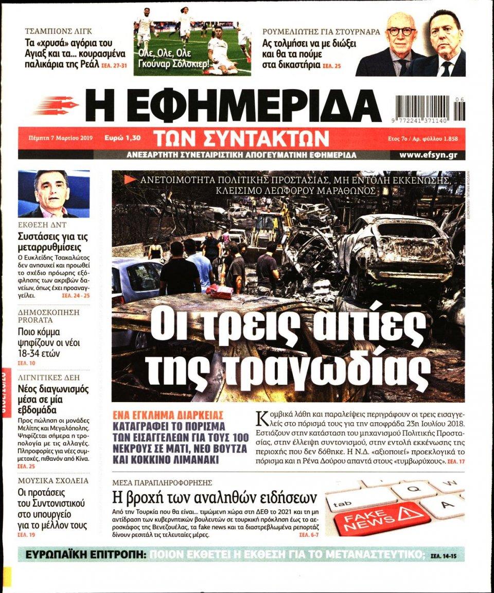 Πρωτοσέλιδο Εφημερίδας - Η ΕΦΗΜΕΡΙΔΑ ΤΩΝ ΣΥΝΤΑΚΤΩΝ - 2019-03-07