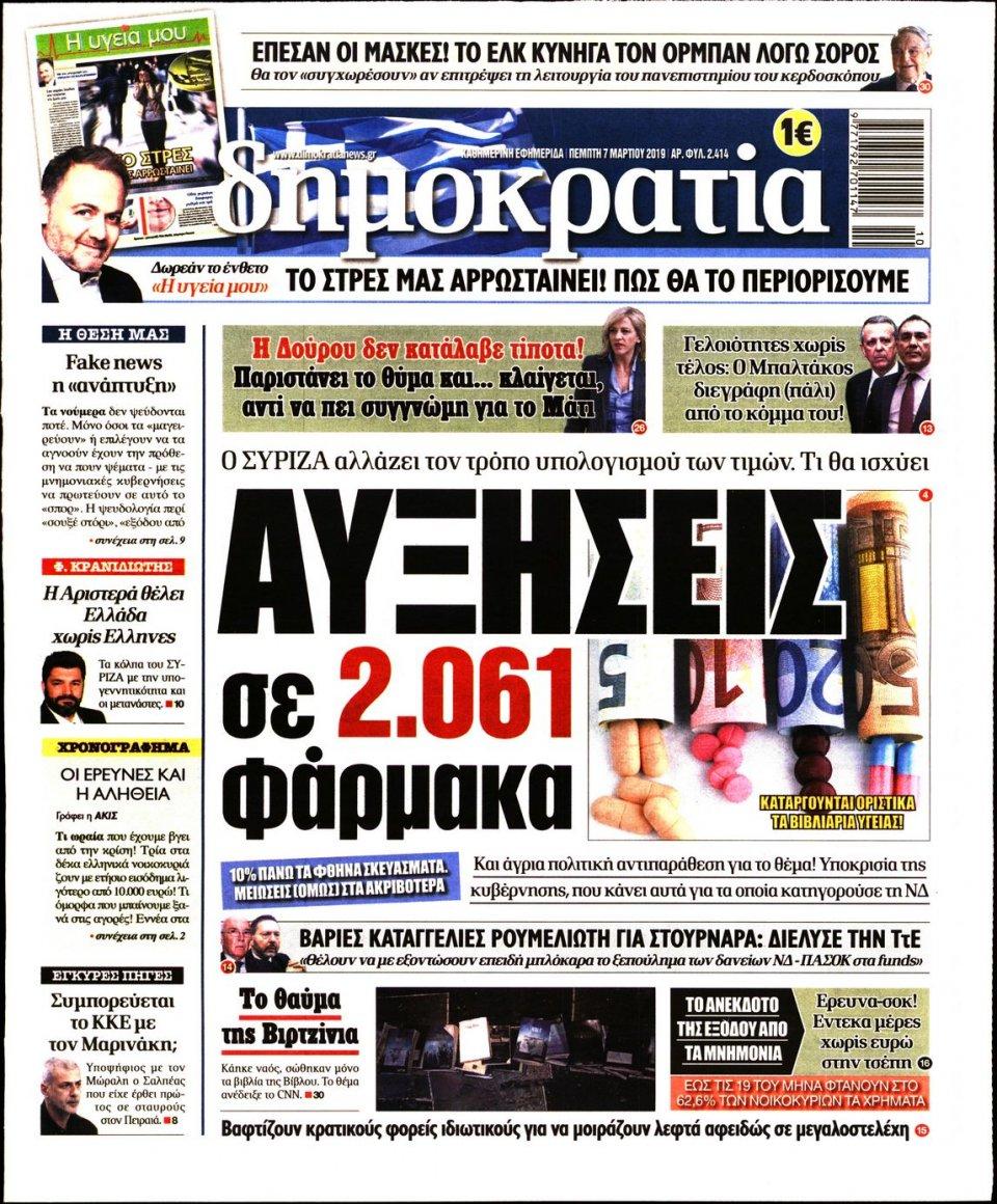 Πρωτοσέλιδο Εφημερίδας - ΔΗΜΟΚΡΑΤΙΑ - 2019-03-07