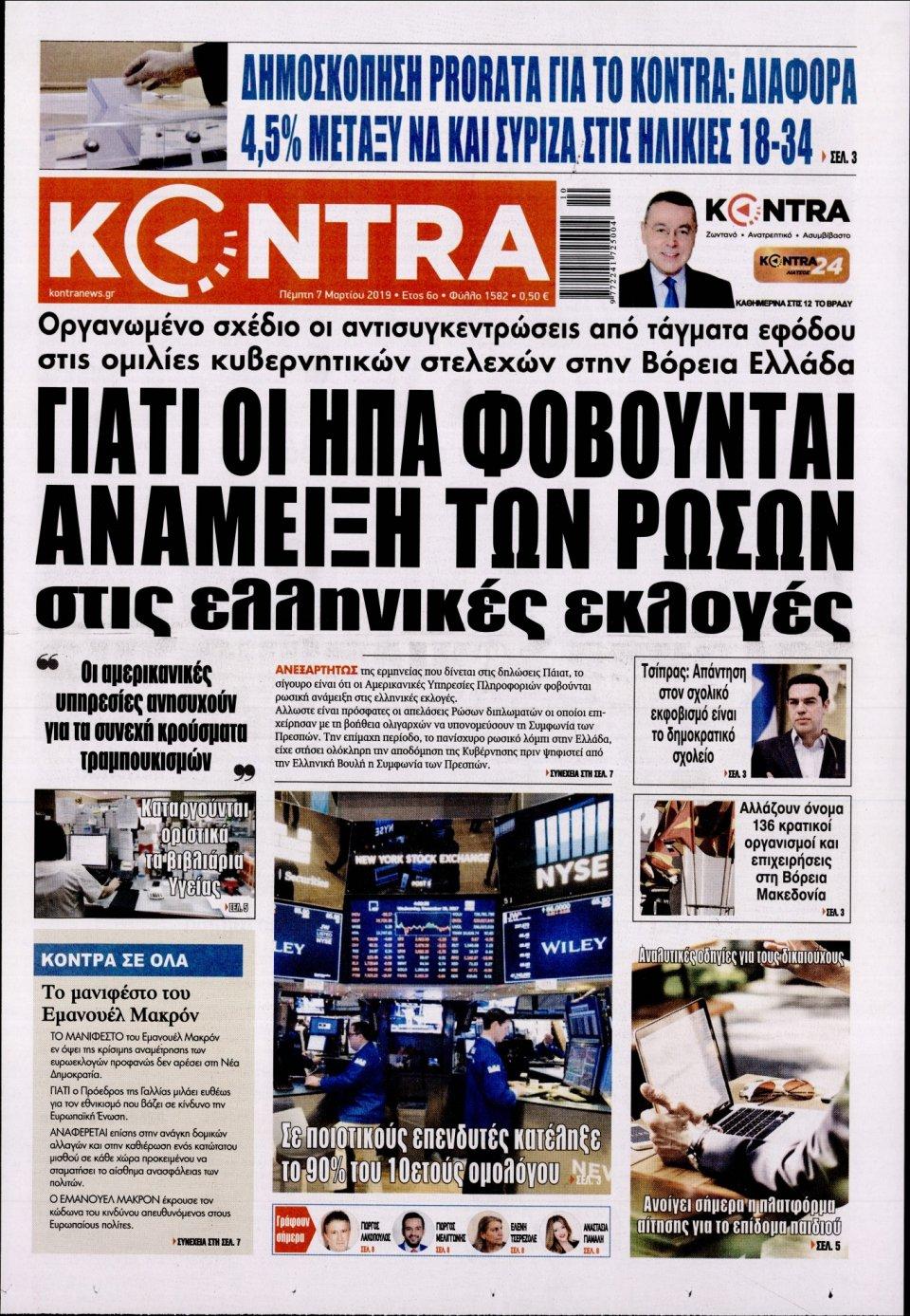 Πρωτοσέλιδο Εφημερίδας - KONTRA NEWS - 2019-03-07