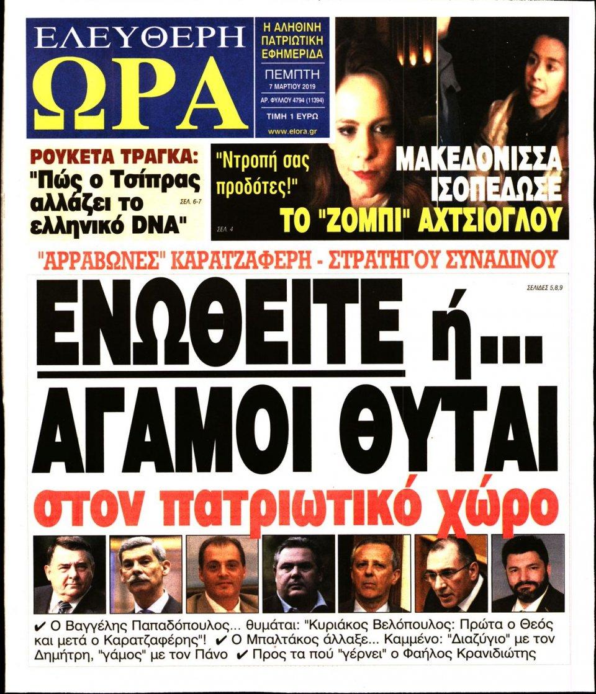 Πρωτοσέλιδο Εφημερίδας - Ελεύθερη Ώρα - 2019-03-07