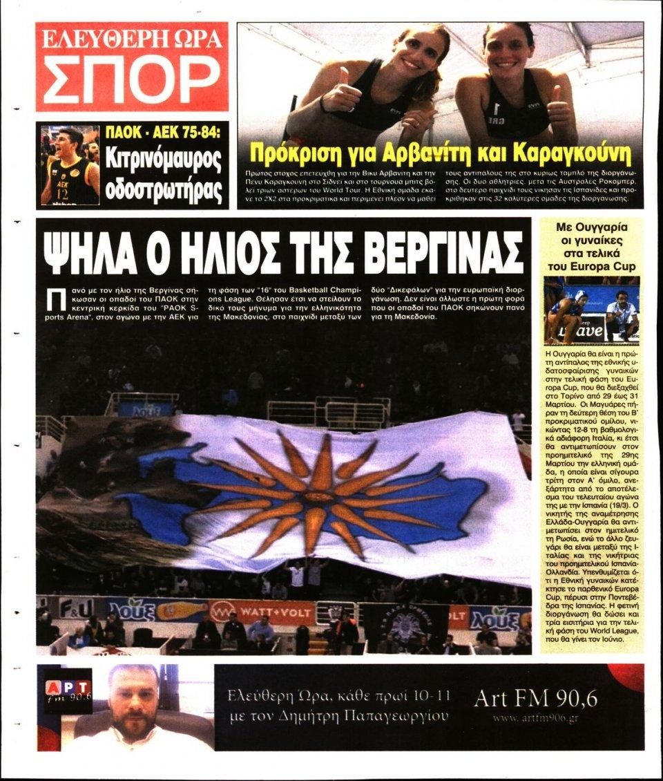 Οπισθόφυλλο Εφημερίδας - Ελεύθερη Ώρα - 2019-03-07