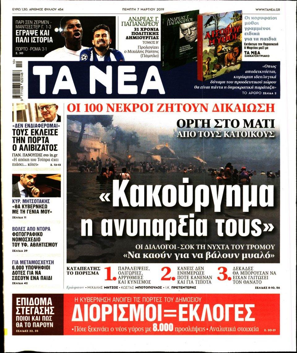 Πρωτοσέλιδο Εφημερίδας - Τα Νέα - 2019-03-07