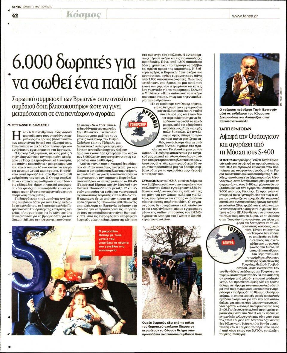 Οπισθόφυλλο Εφημερίδας - Τα Νέα - 2019-03-07