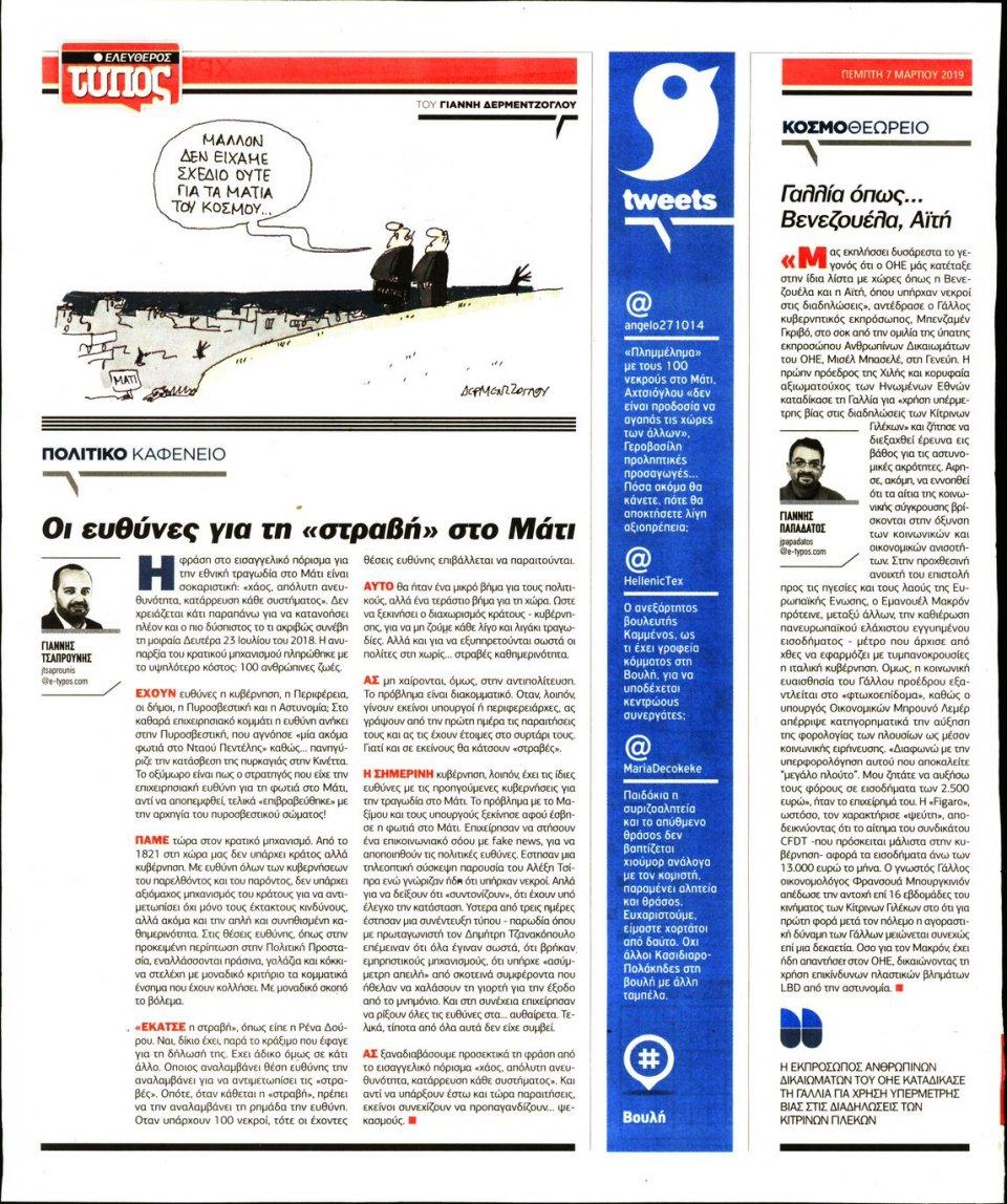 Οπισθόφυλλο Εφημερίδας - Ελεύθερος Τύπος - 2019-03-07