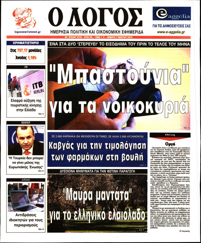 Πρωτοσέλιδο Εφημερίδας - Λόγος - 2019-03-07
