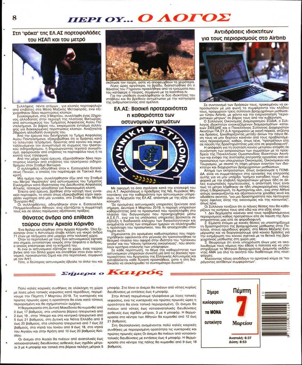 Οπισθόφυλλο Εφημερίδας - Λόγος - 2019-03-07