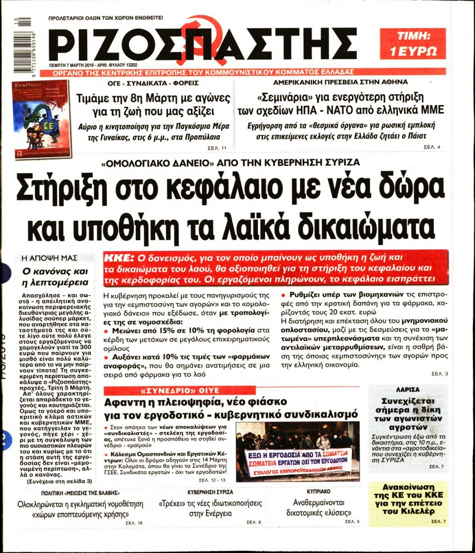 Πρωτοσέλιδο Εφημερίδας - Ριζοσπάστης - 2019-03-07