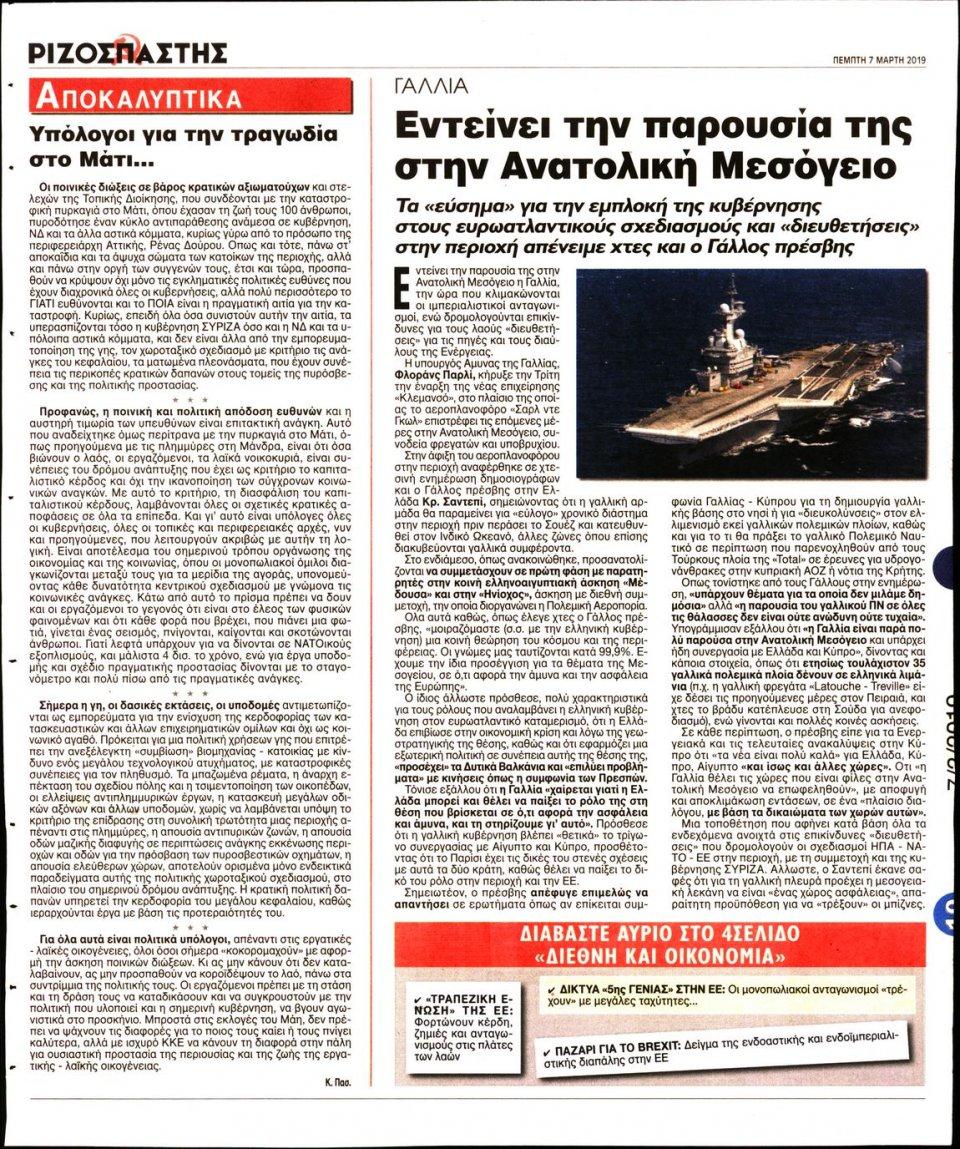 Οπισθόφυλλο Εφημερίδας - Ριζοσπάστης - 2019-03-07