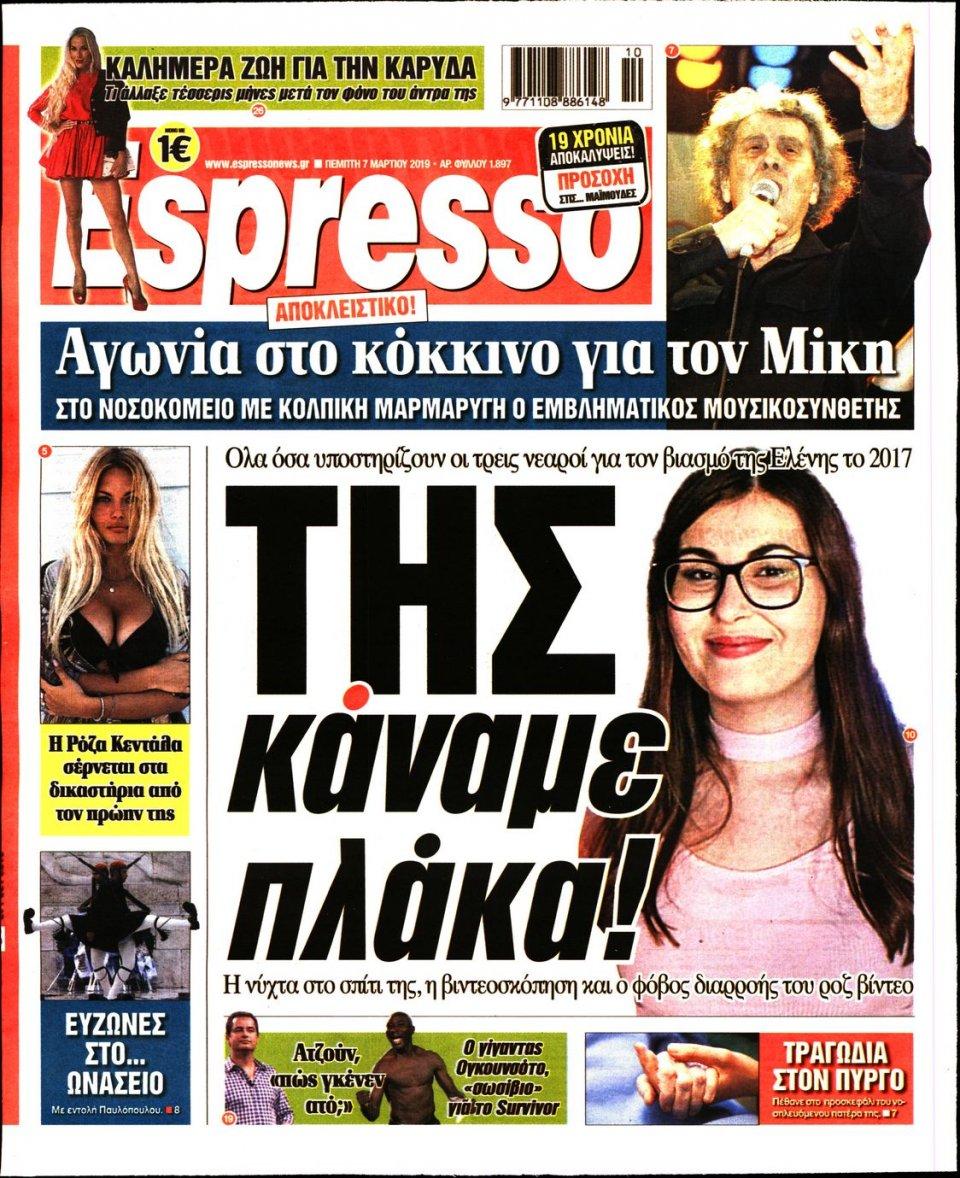 Πρωτοσέλιδο Εφημερίδας - Espresso - 2019-03-07