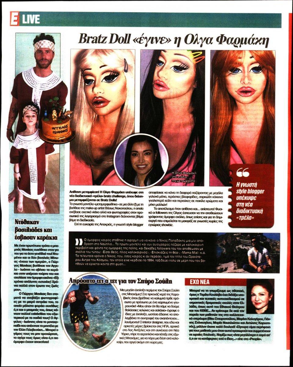 Οπισθόφυλλο Εφημερίδας - Espresso - 2019-03-07