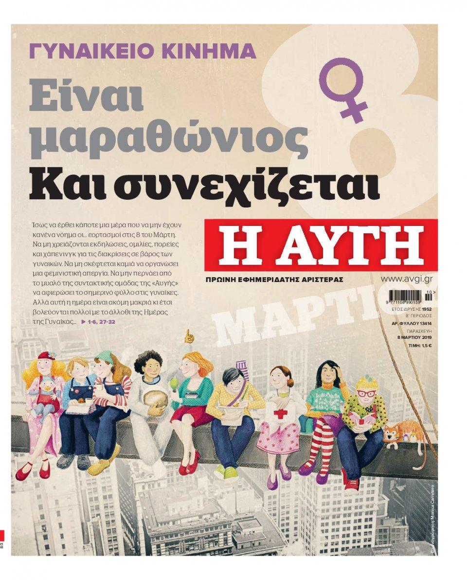 Πρωτοσέλιδο Εφημερίδας - Αυγή - 2019-03-08