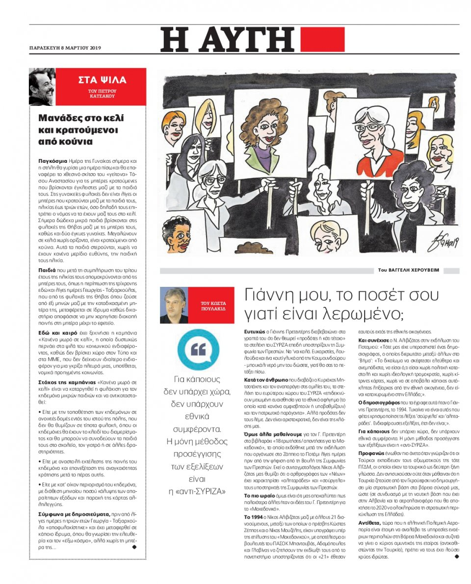 Οπισθόφυλλο Εφημερίδας - Αυγή - 2019-03-08