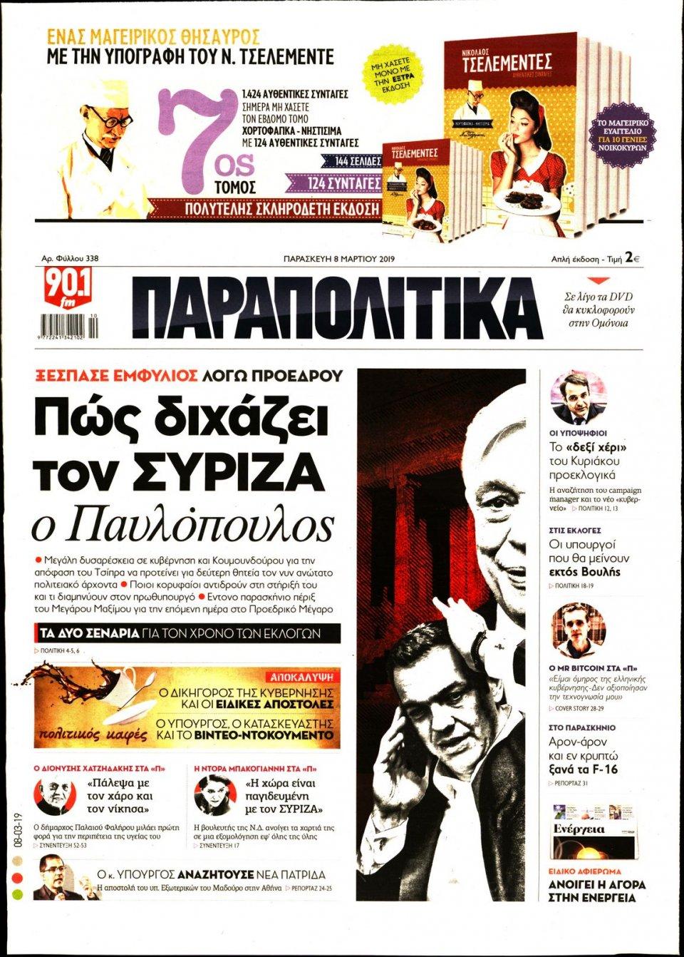Πρωτοσέλιδο Εφημερίδας - ΠΑΡΑΠΟΛΙΤΙΚΑ - 2019-03-08