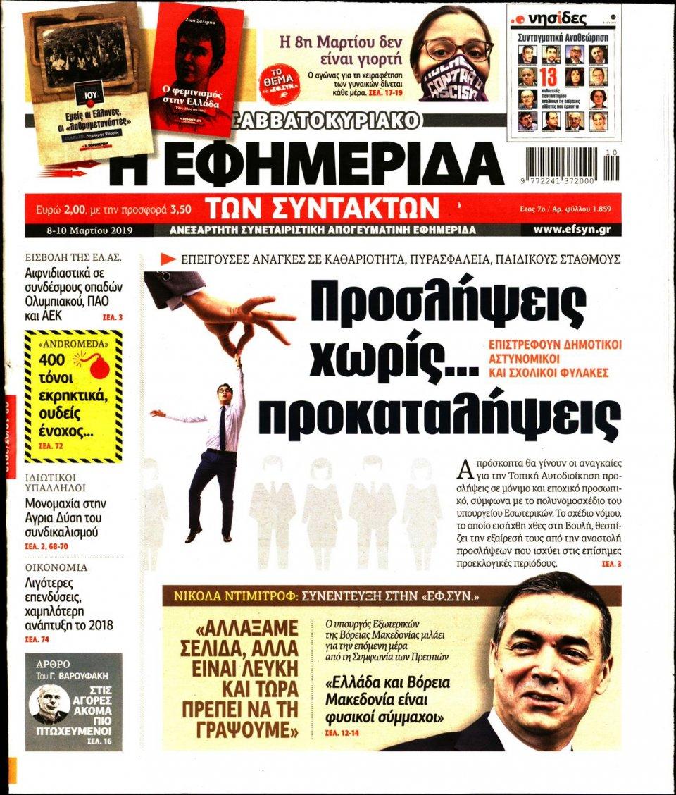 Πρωτοσέλιδο Εφημερίδας - Η ΕΦΗΜΕΡΙΔΑ ΤΩΝ ΣΥΝΤΑΚΤΩΝ - 2019-03-08