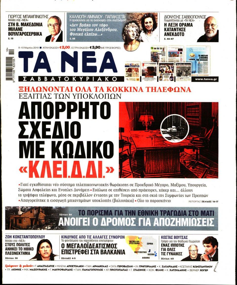 Πρωτοσέλιδο Εφημερίδας - Τα Νέα - 2019-03-08