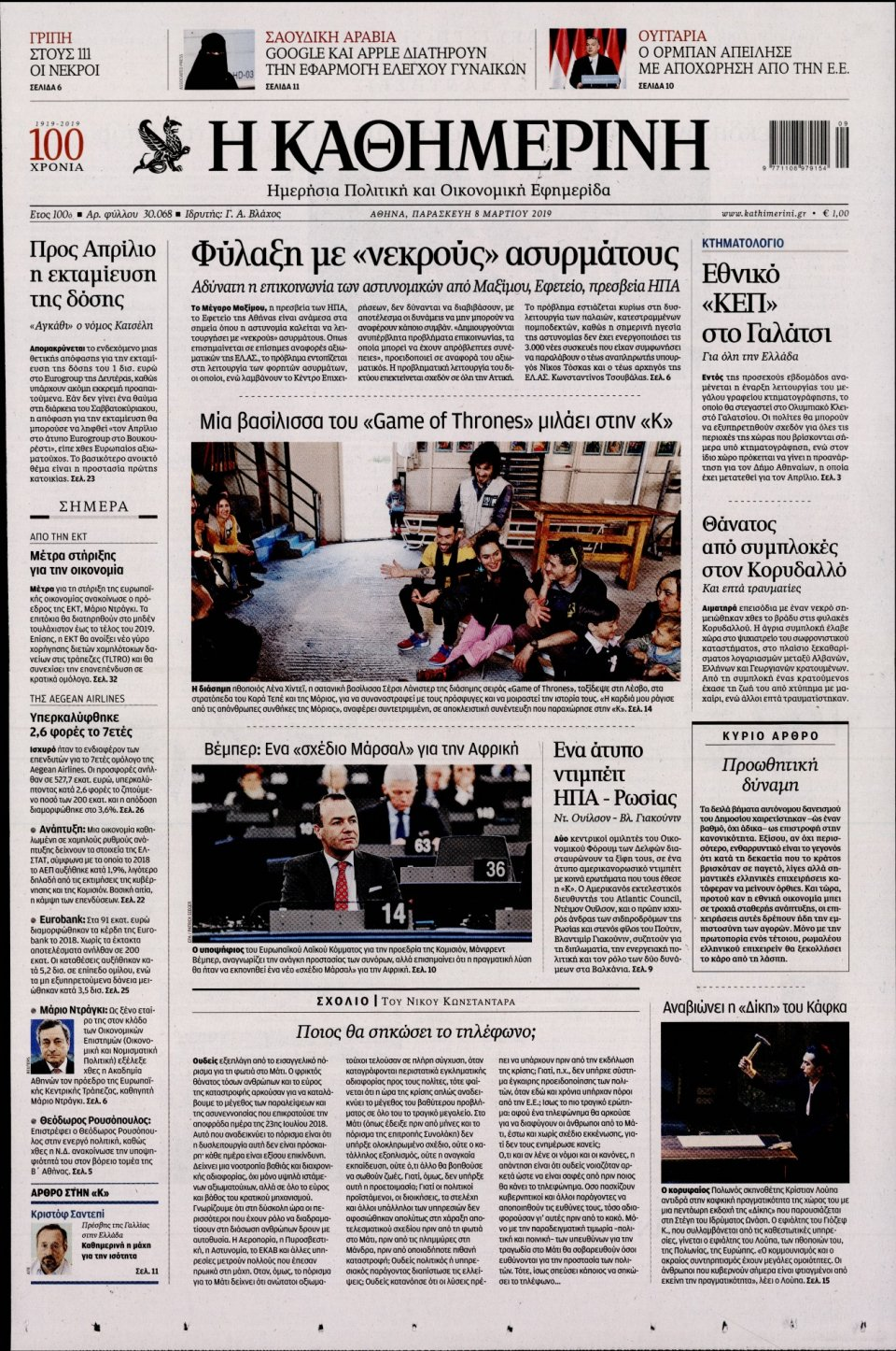 Πρωτοσέλιδο Εφημερίδας - Καθημερινή - 2019-03-08