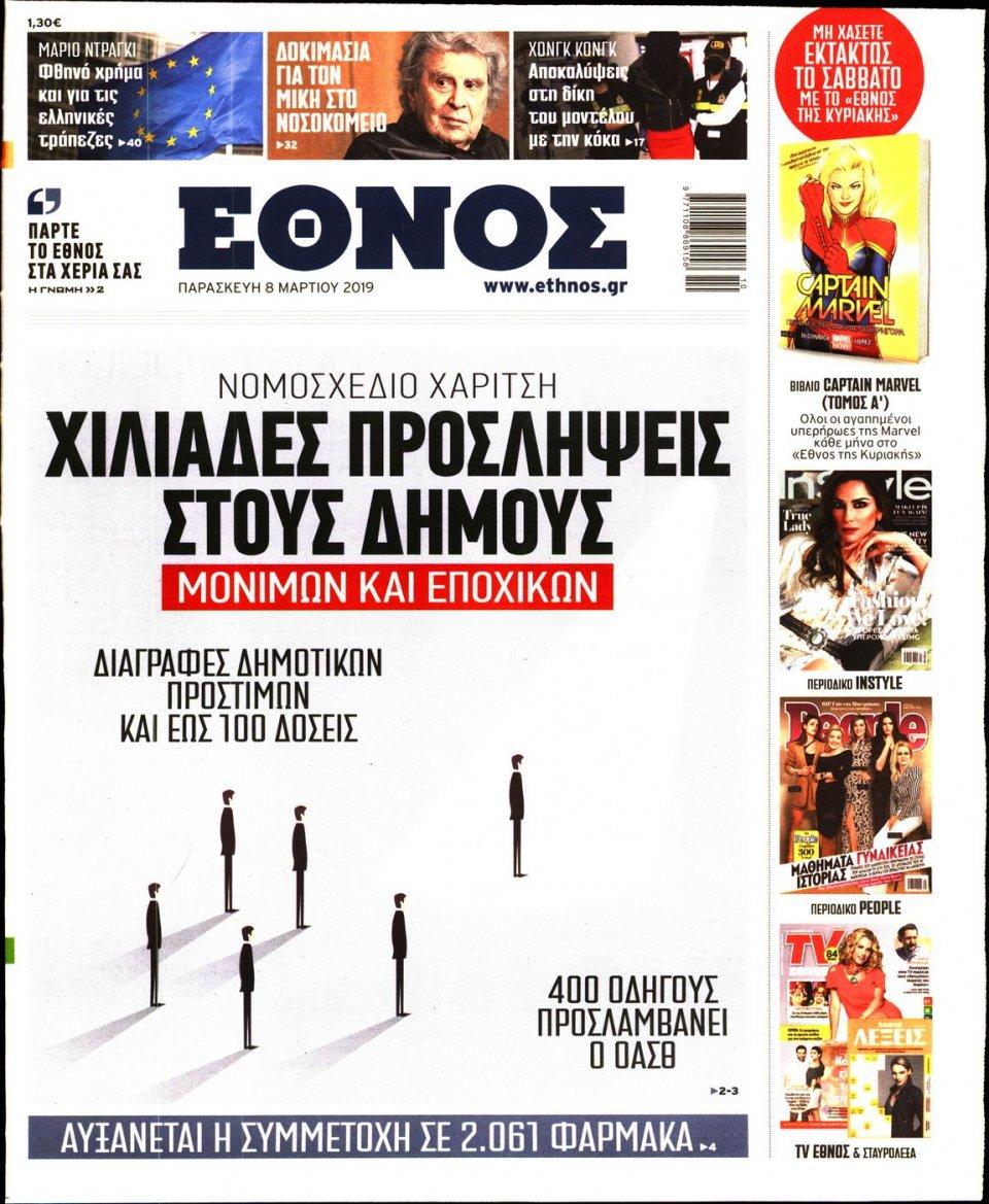 Πρωτοσέλιδο Εφημερίδας - Έθνος - 2019-03-08