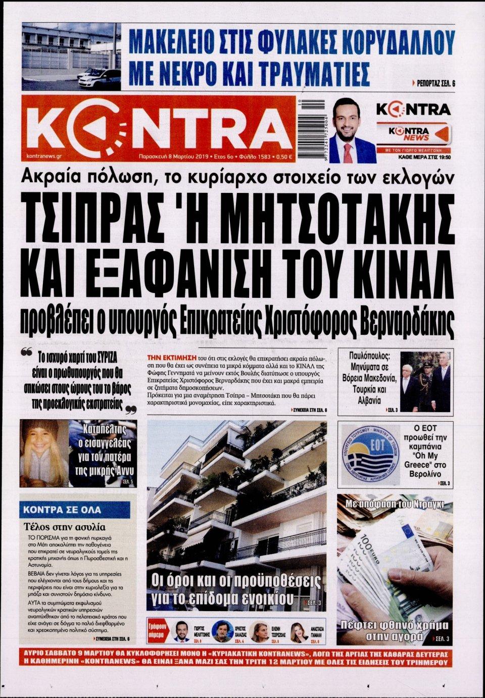 Πρωτοσέλιδο Εφημερίδας - KONTRA NEWS - 2019-03-08