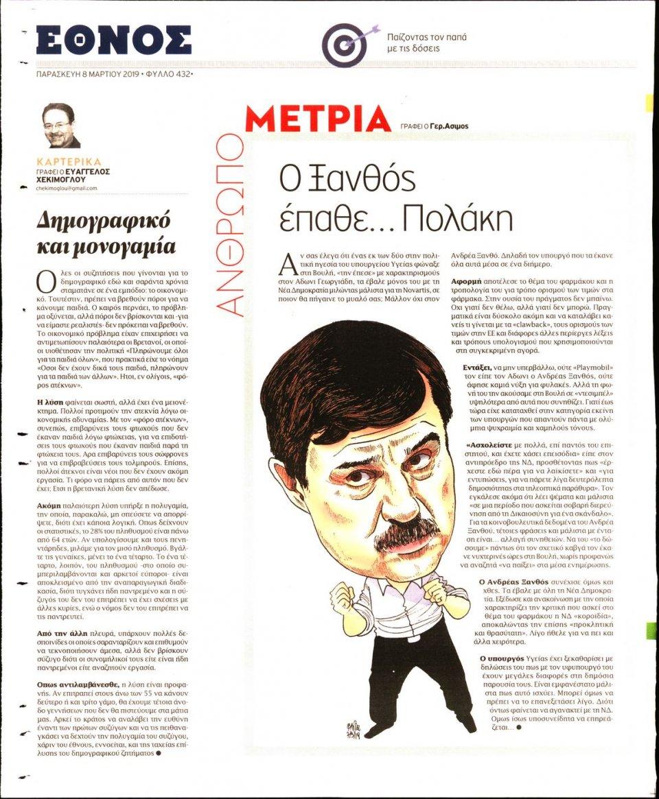 Οπισθόφυλλο Εφημερίδας - Έθνος - 2019-03-08