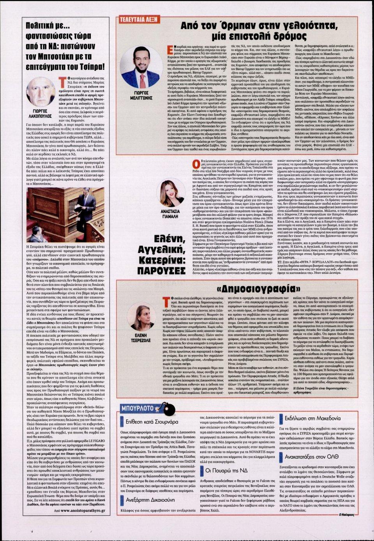 Οπισθόφυλλο Εφημερίδας - KONTRA NEWS - 2019-03-08