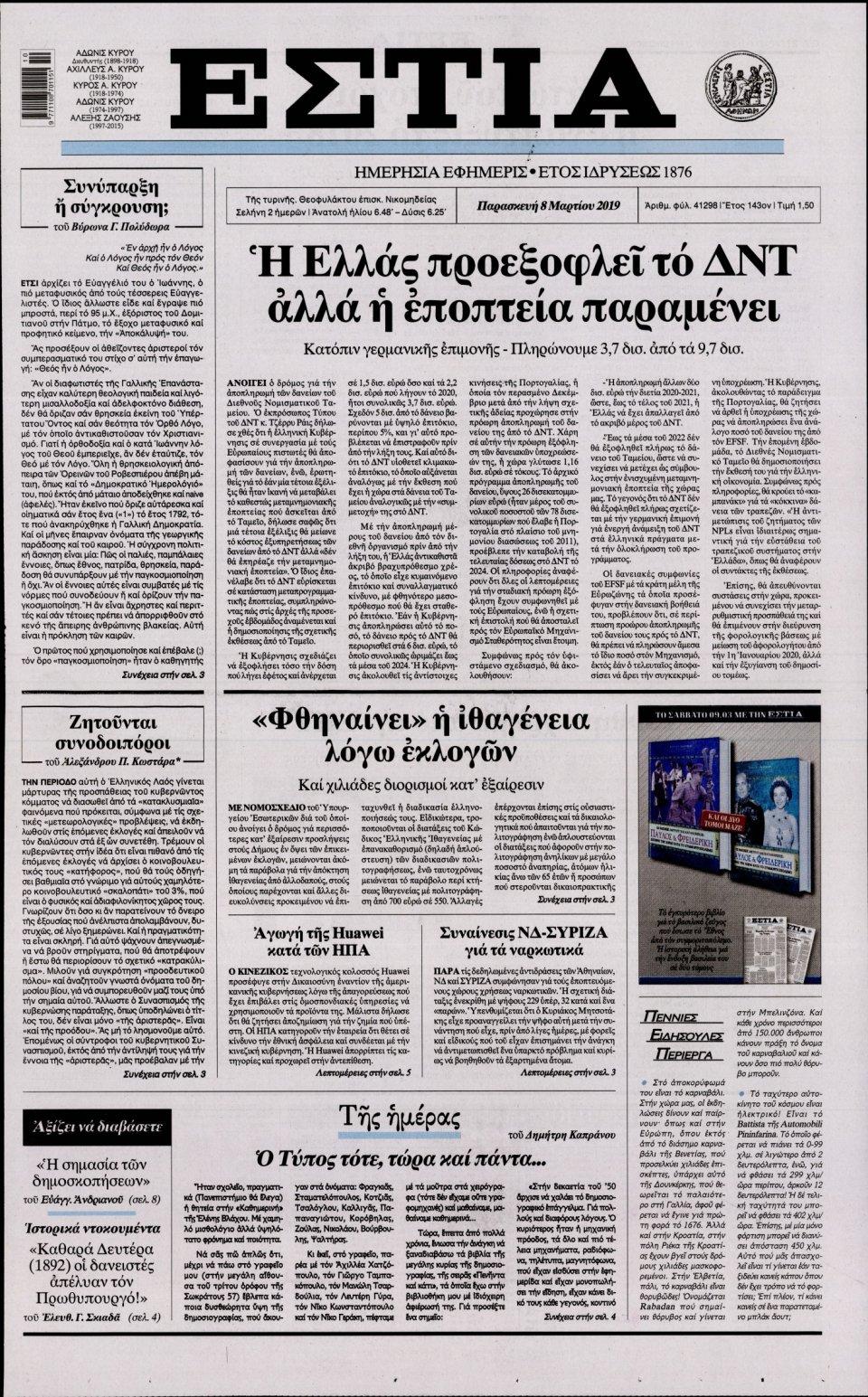 Πρωτοσέλιδο Εφημερίδας - Εστία - 2019-03-08