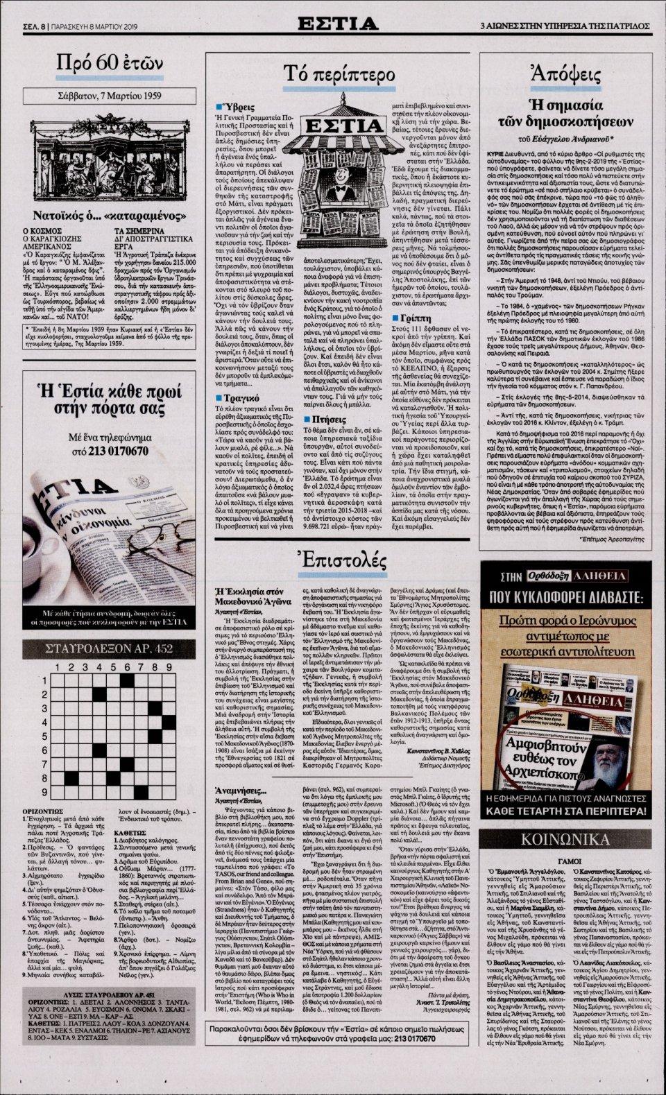 Οπισθόφυλλο Εφημερίδας - Εστία - 2019-03-08