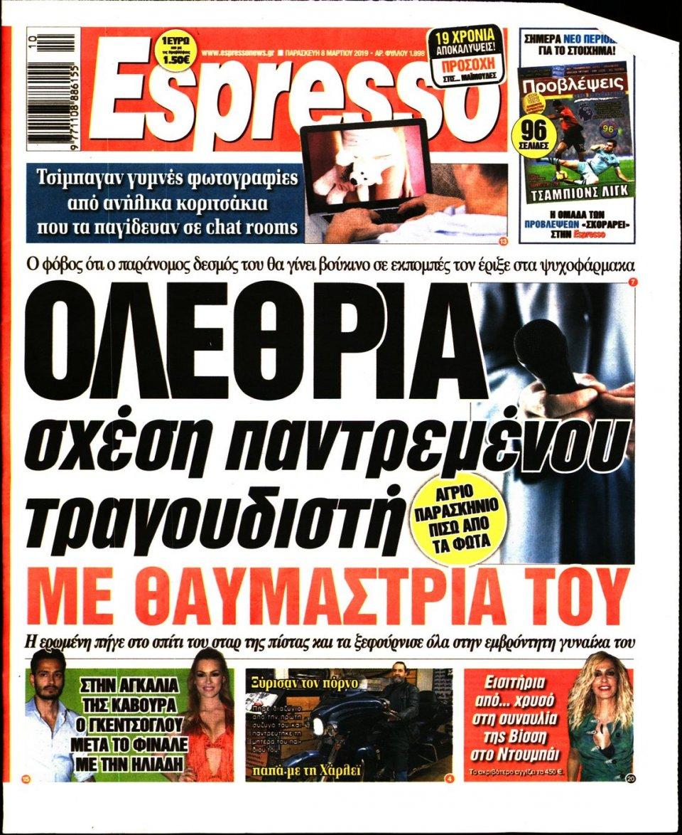 Πρωτοσέλιδο Εφημερίδας - Espresso - 2019-03-08