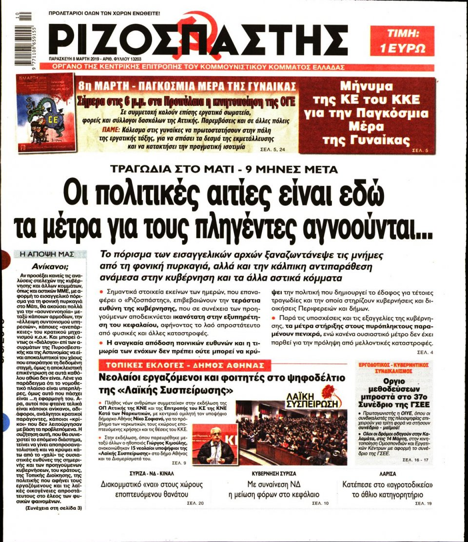 Πρωτοσέλιδο Εφημερίδας - Ριζοσπάστης - 2019-03-08