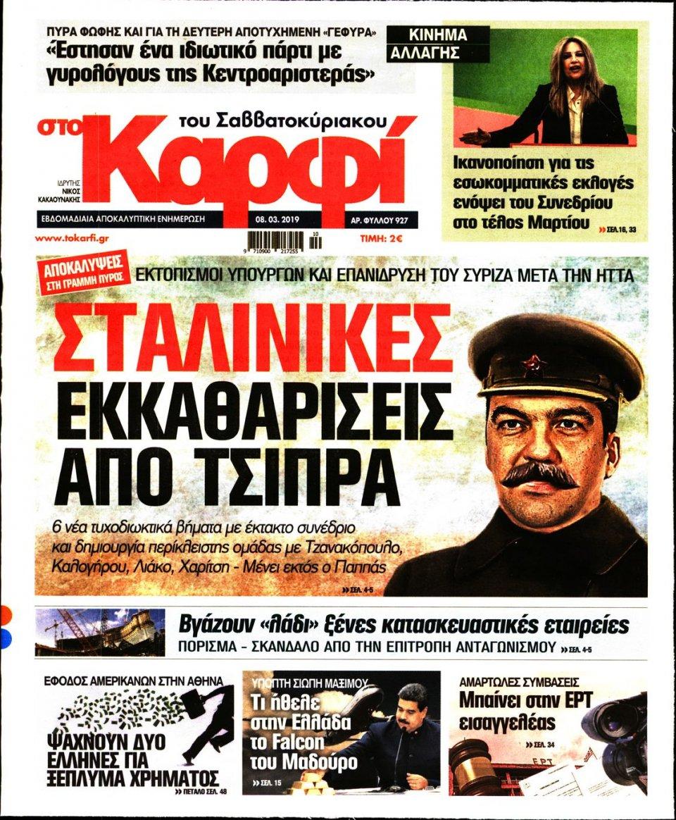 Πρωτοσέλιδο Εφημερίδας - ΚΑΡΦΙ - 2019-03-08