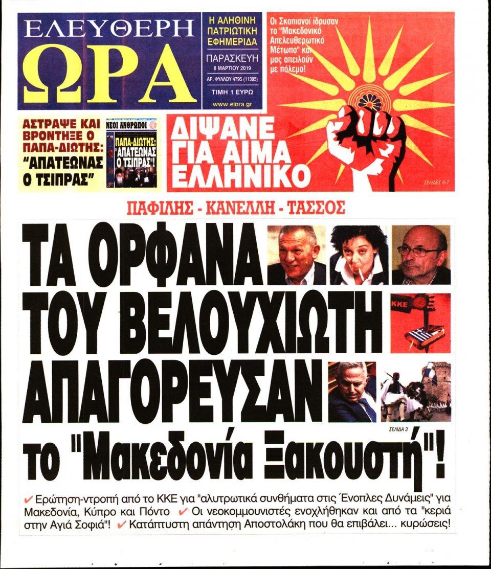 Πρωτοσέλιδο Εφημερίδας - Ελεύθερη Ώρα - 2019-03-08