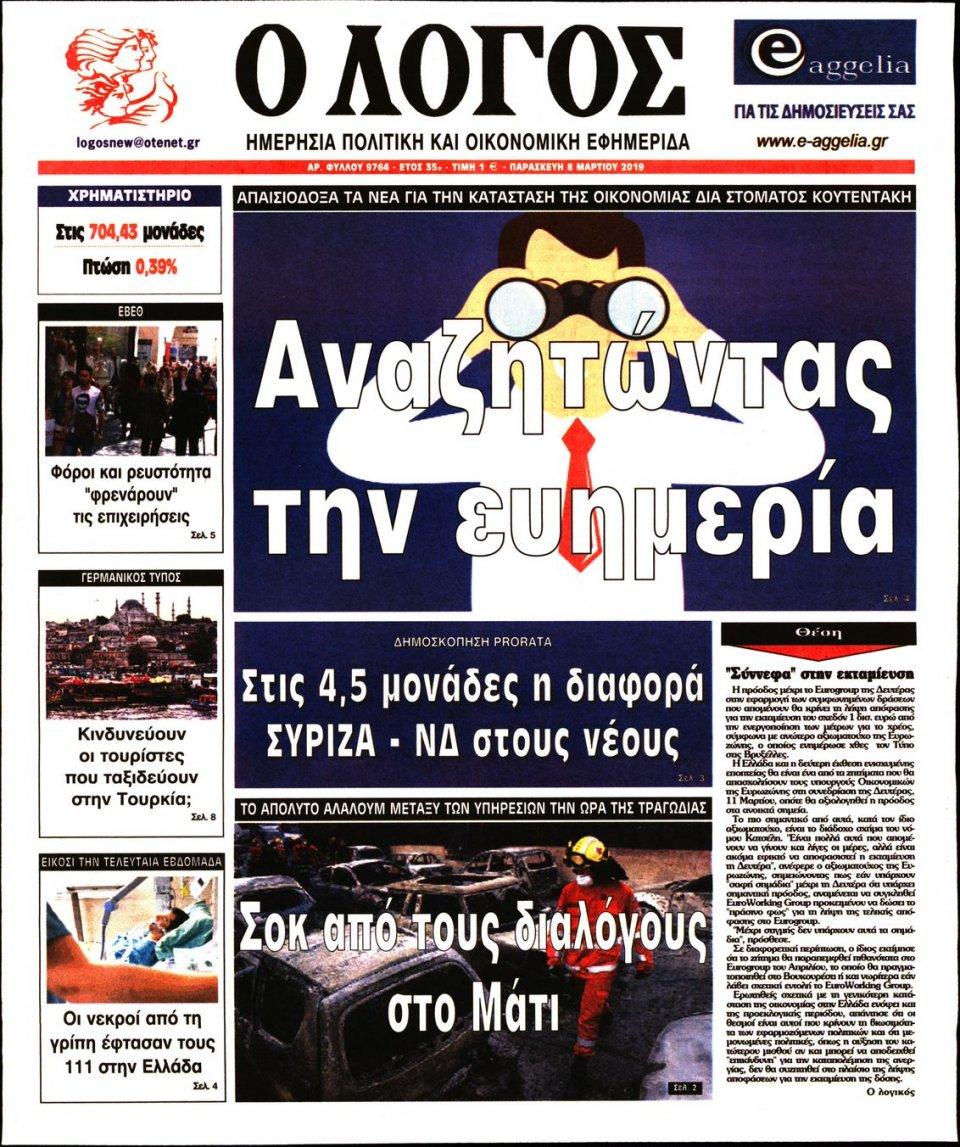Πρωτοσέλιδο Εφημερίδας - Λόγος - 2019-03-08