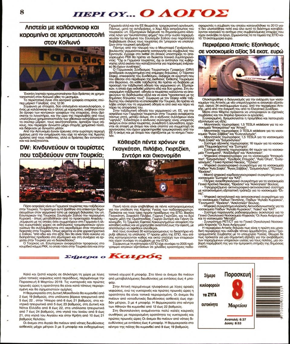Οπισθόφυλλο Εφημερίδας - Λόγος - 2019-03-08