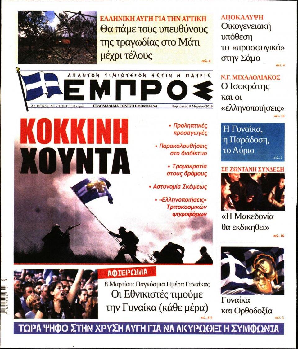 Πρωτοσέλιδο Εφημερίδας - ΕΜΠΡΟΣ - 2019-03-08