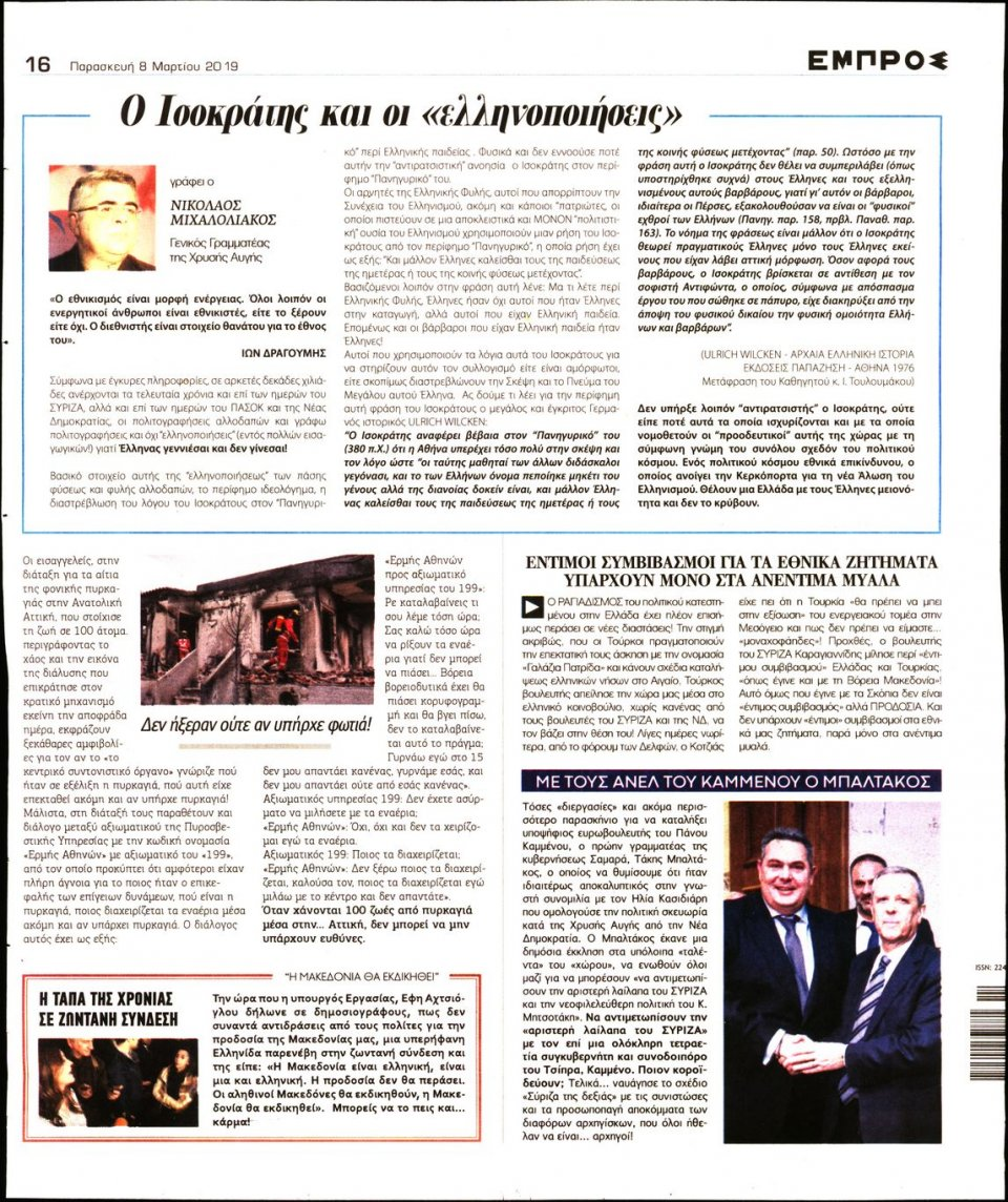 Οπισθόφυλλο Εφημερίδας - ΕΜΠΡΟΣ - 2019-03-08