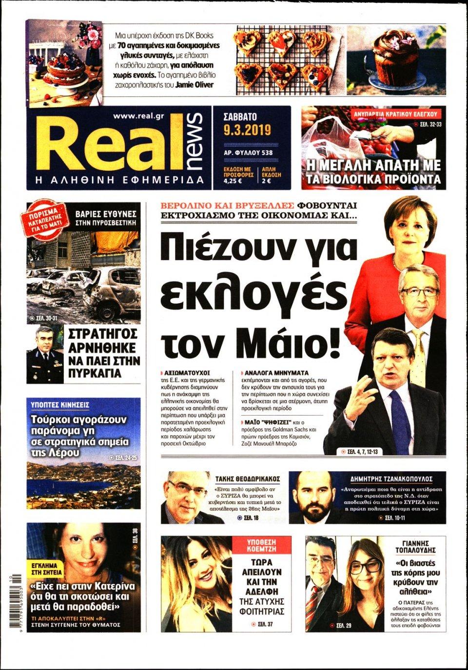 Πρωτοσέλιδο Εφημερίδας - Real News - 2019-03-09