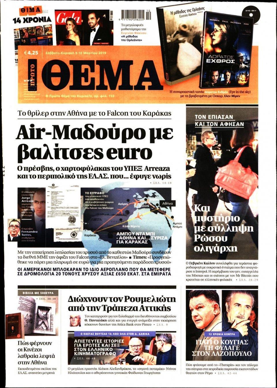 Πρωτοσέλιδο Εφημερίδας - Πρώτο Θέμα - 2019-03-09