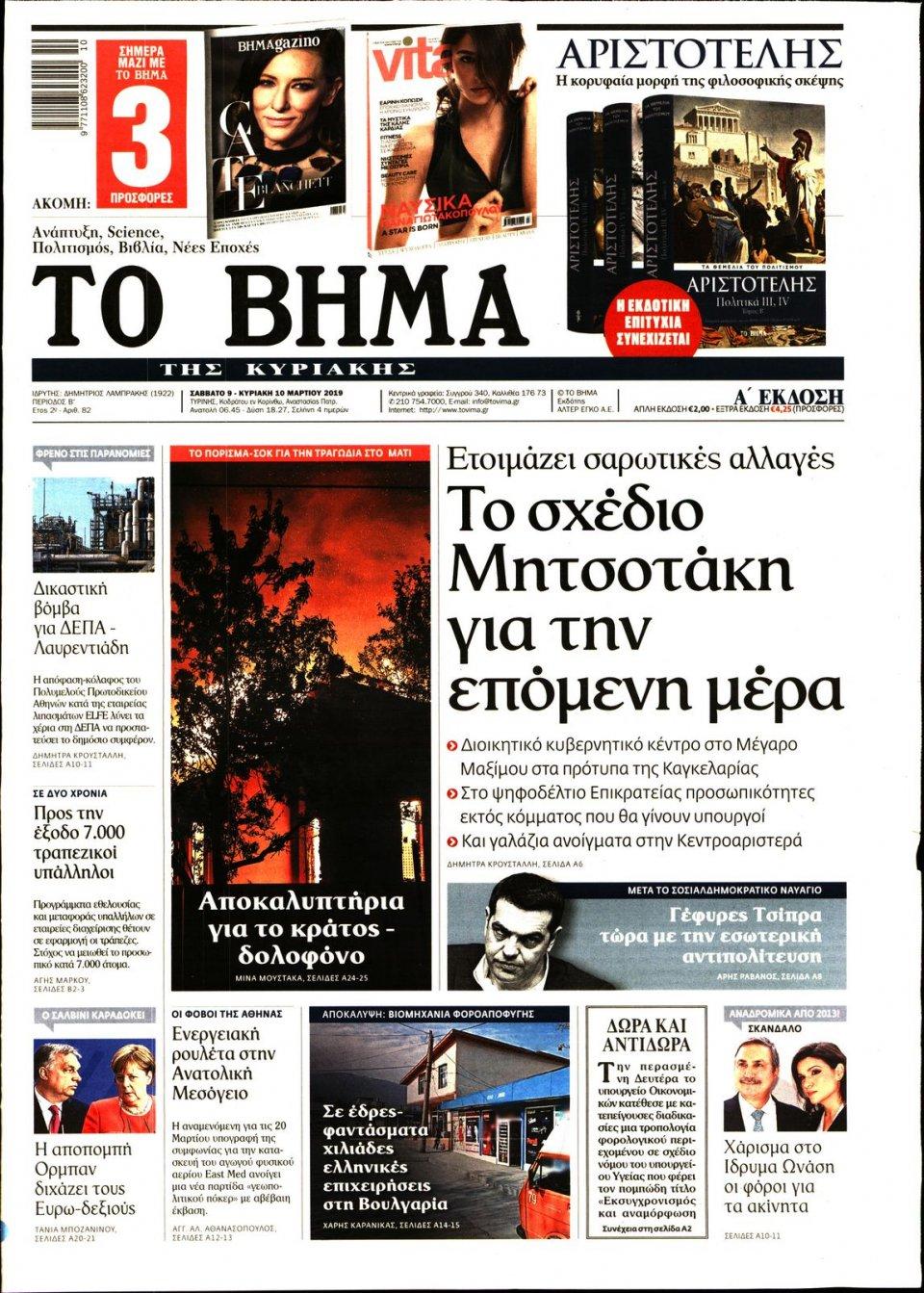 Πρωτοσέλιδο Εφημερίδας - Το Βήμα - 2019-03-09