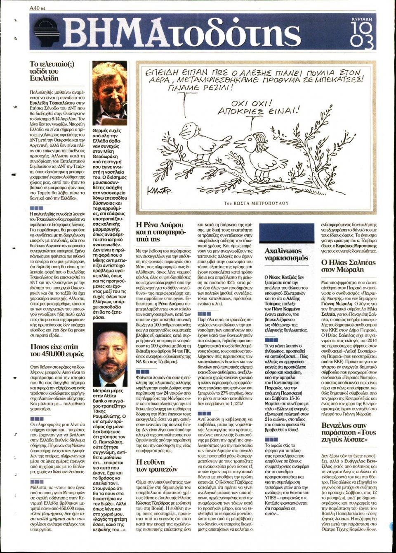 Οπισθόφυλλο Εφημερίδας - Το Βήμα - 2019-03-09